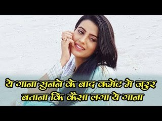 अक्षरा सिंह का पहला दर्द भरा सांग - Bhojpuri New Song | Akshra Singh New Songs 2018