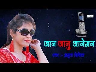 Amrita Dixit Superhit Song - Jaanu | Bhojpuri New Songs 2018
