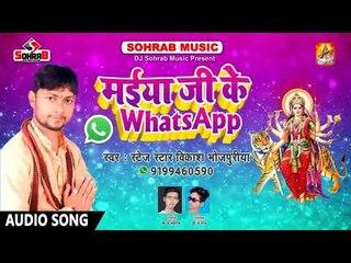 माता रानी के हिट भजन   Vikash Bhojpuriya   Maiya Ji Ke Whatsapp   Bhojpuri Hit Mata Bhajan 2018 qFYn