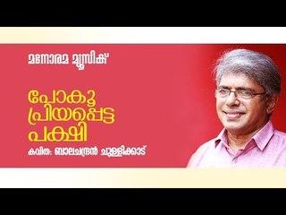 Poku Priyappetta Pakshi | പോകൂ പ്രിയപ്പെട്ട പക്ഷി | Balachandran Chullikkad