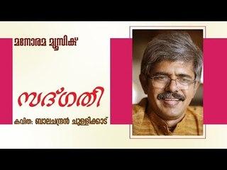 Sadgathi | സദ്ഗതി  | Balachandran Chullikkad | Malayalam Poem