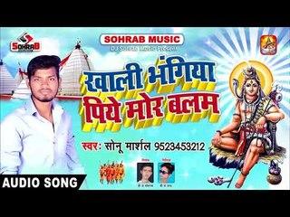 Sonu Marshal 2018 सुपरहिट काँवर गीत   khali bhangiya piye Mor Balam   Kanwar Song W oWlQN76L8