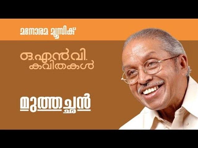 Muthachan   O.N.V.Kurup   Malayalam Poem