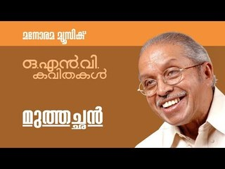 Muthachan | O.N.V.Kurup | Malayalam Poem