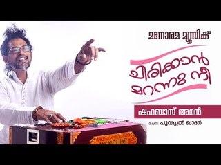Chirikkan Marannu Nee | Shahabas Aman | Poovachal Khader | Malayalam Ghazal