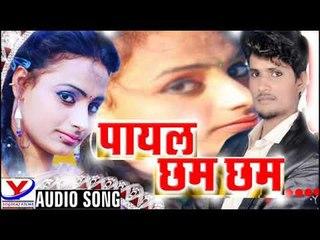 भोजपुरी का हिट वीडियो || पायल चमका दिहलू - New Bhojpuri Songs 2018