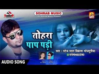 रुला देने वाला Vikash Bhojpuriya का 2018 का सबसे हिट Sad Song   Tohara Pap Padi   Hit Sad Songs 2018