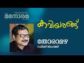 തോരാമഴ | Rafeek Ahammed | Thoramazha | Malayalam Poem