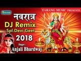 Bhojpuri DJ Remix    Navratri Special    अंजली भारद्वाज    Latest Bhojpuri Bhajan