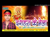 dashahara ke mela -दशहरा के मेला में - sudhir yadav devigeet 2017 - audio song bhakti song