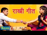 मोना सिंह, राखी गीत  2018 - Rakshabandhan Video Song - New Bhojpuri Rakhi Hit Song