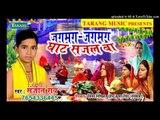 जगमग  जगमग घाट सजल बा- Sanjeet Rai - chathh puja ke geet 2018