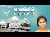 Guruvinte Ponviral song from Santhigiri Madhurageethangal sung by Chinmayi