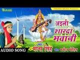 माघ बसंत पंचमी के होखेला पुजनवा     Mona Singh Saraswati Mata Bhakti Song