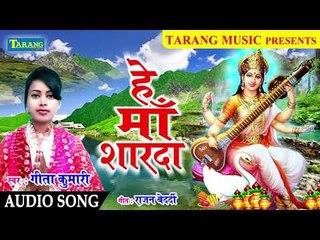 Saraswati Puja Ke Geet 2019 - Geeta Kumari Bhakti Song - He Maa Sharda