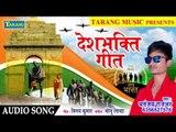 देशभक्ति गीत (2019) - 26 जनवरी स्पेशल गीत - Dhananjay Rajbhar Deshbhakti Song