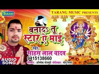 भोजपुरी देवी गीत  2018 - बना द तू स्टार ए माई - Sahas Lal yadav Bhojpuri Devi Geet