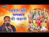 भक्त और भगवान की कहानी - Bhakti Bhajan Live Song || Ajay Pandey Bhakti Song