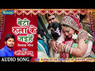 बेटी रुला के जइहे | Beti Rula Ke Jaihe | Vivaah Geet 2019 || Amit Mannu Bhojpuri Sad Song