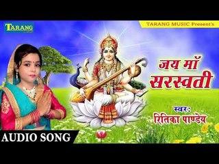 Jai Maa Saraswati || Ritika Pandey Mata Bhakti Song 2019 || New Bhakti Song 2019
