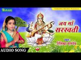 Jai Maa Saraswati    Ritika Pandey Mata Bhakti Song 2019    New Bhakti Song 2019