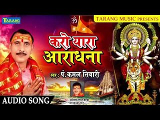 करो यारा आराधना - Karo Yara Aradhana  || Kamal Tiwari Bhakti Song 2019 ||  - Bhakti Bhajan