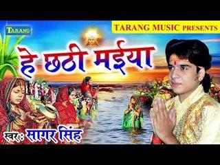 हे छठी मईया - He Chhathi Maiya || Sagar Singh Bhojpuri Chhath Geet 20158