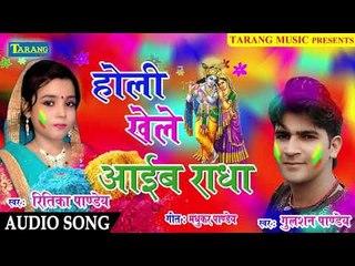 भक्ति होली गीत 2019 - होली खेले अईह राधा ||  Ritika Pandey Gulshan  Pandey Holi Geet