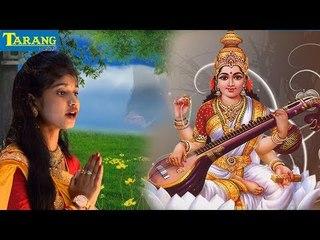 सरस्वती माँ - Saraswati Puja Geet 2019 || Gudiya Raj Pandey  - He Saraswati Mata