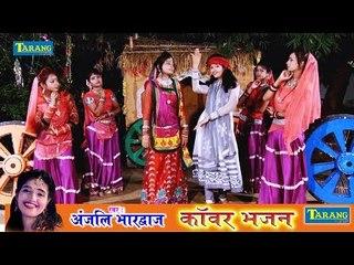 सावन गीत - सखी भंगिये खातिर रुसल बाड़े || Anjali Bhardwaj Bhakti Song New Kanwar Bhajan