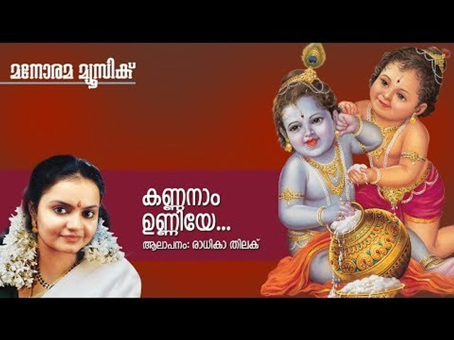 Kannanam Unniye   Radhika Thilak   K.M.Udayan   Krishna Devotional