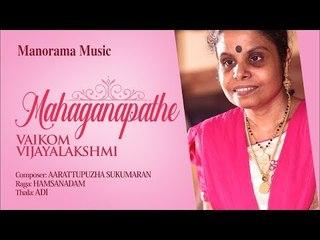 Mahaganapathe | Vaikom Vijayalakshmi | Aarattupuzha Sukumaran