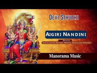 Aigiri Nandini | Devi Sthuthi | Vijayalakshmi Sharma | Ramana | Bangalore Sisters