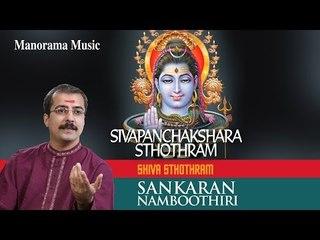 Siva Panchakshara Sthothram | Sankaran Namboothiri