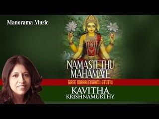 Namastethu Mahamaye | Kavitha Krishnamoorthy | Sree Mahalekshmi Stuthi