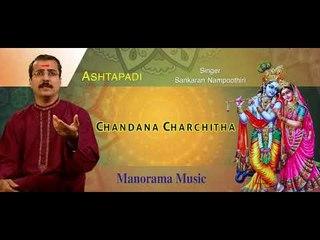 Chandana Charchitha | Sankaran Namboothiri | Ashtapadi | Bijibal