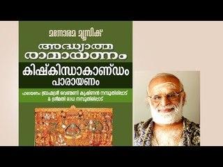 കിഷ്കിന്ധാ കാണ്ഡം പാരായണം  | വെണ്മണി കൃഷ്ണൻ നമ്പൂതിരി
