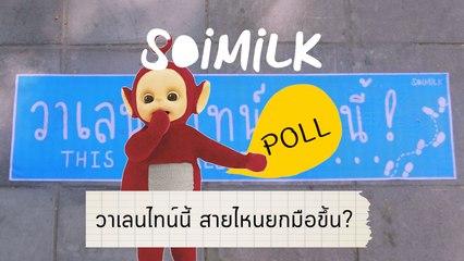 Soimilk Poll : Valentine's Day 2019
