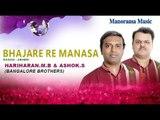BHAJARE RE MANASA   BANGALORE BROTHERS   ABHERI