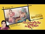 Chapter 10 | Ponnurukum Pookkalam | Maya Devi | Audio Book | Malayalam Novel | പൊന്നുരുകും പൂക്കാലം