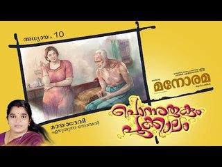 Chapter 10   Ponnurukum Pookkalam   Maya Devi   Audio Book   Malayalam Novel   പൊന്നുരുകും പൂക്കാലം