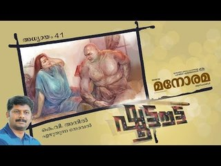 Chapter 41 | Shootout | K V Anil | ഷൂട്ടൗട്ട് | Audio Book | Malayalam Novel