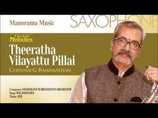 Theeratha Vilayattu Pillai   Chennai G Ramanathan