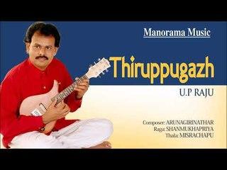 Muthaitharu Thirupugazh   MANDOLIN   U.P RAJU