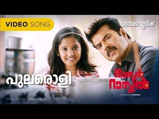 """Pularoli Song from """"Bhaskar the Rascal"""" starring Mammootty directed by Siddique"""