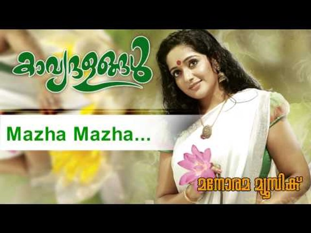 Mazha mazha | Kavyadalangal