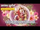 Viswasathinay  | Joy John | Manorama Music