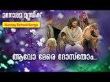 Aavo Mere Dosthom (Hindi & Malayalam) | Joy John | Manorama Music