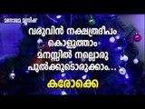Karaoke - Varuvin - Christmas song