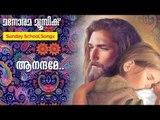 Aanandame | Joy John | Manorama Music
